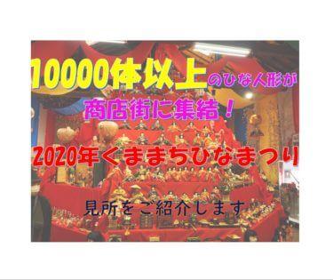【10000体以上の雛人形が集結!】2020年くままちひなまつりに行ってみた【愛媛県砥部町】
