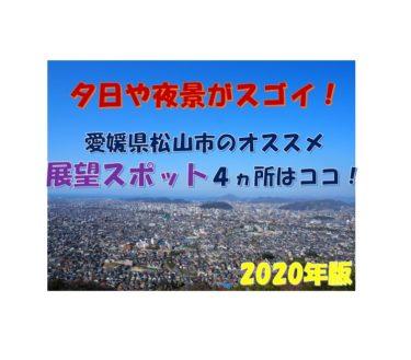 【2020年版】愛媛県松山市街のオススメ展望スポット4ヵ所はココだ!【夜景・夕日】