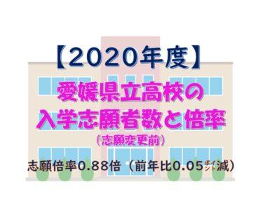 【2020年度】愛媛県立高校入学志願者数(志願変更前)と倍率まとめ【総倍率0.88倍、前年比0.05ポイント減】