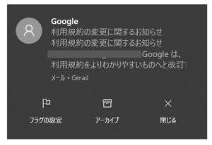 Windows10の通知画面