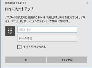 windows10サインイン変更
