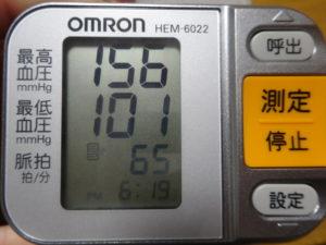 血圧(生活改善前)
