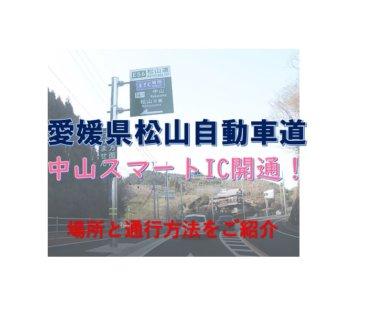 愛媛県松山自動車道「中山スマートIC」が開通!国道56号からのアクセスと注意点をご紹介します!