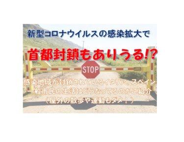 首都東京が封鎖(ロックダウン)されたら、具体的にどうなる?海外の事例を元にご紹介します