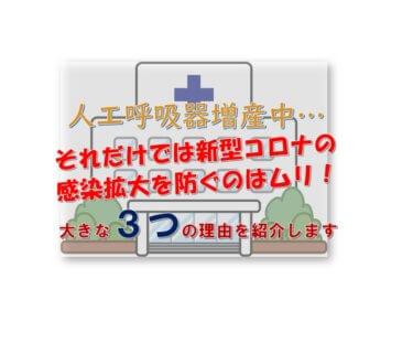 人工呼吸器だけ増えても新型コロナウイルス感染拡大の防止には意味が無い3つの理由とは?