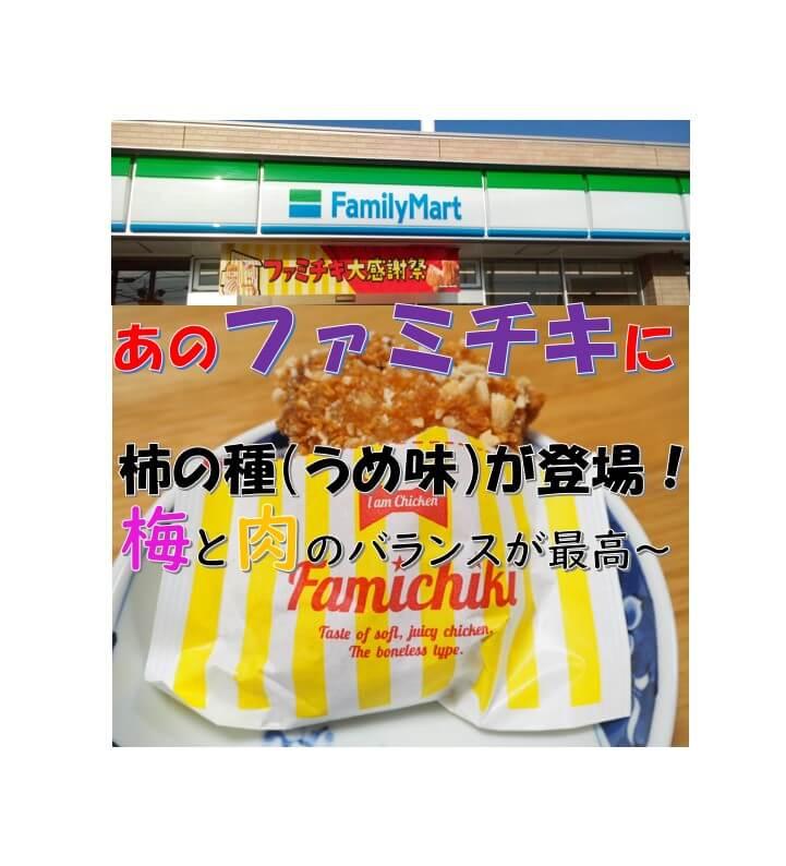 ファミチキ(うめ味)