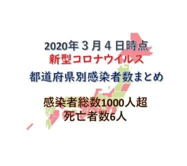 【3月4日時点】新型コロナウイルス都道府県別感染者数まとめ【感染者総数1000人超、死亡者数6人】