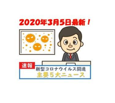 【1分で読む】3月5日付新型コロナウイルス関連ニュース5大まとめ