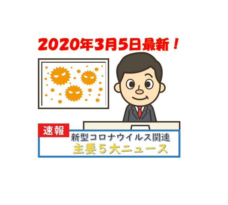 3月5日新型コロナウイルスニュース