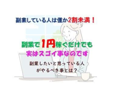 日本で副業をしている割合は、実は2割もいない!ブログで1円稼ぐだけでもスゴイのだ!【コツ・ポイント】