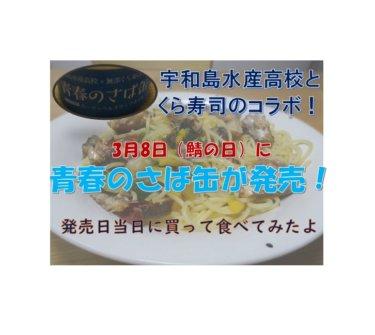 【サバの日】くら寿司と愛媛県宇和島水産高校のコラボ!「青春のさば缶」の実食レポ【美容や健康にイイ】