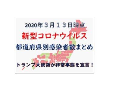 【3月13日時点最新】新型コロナウイルス都道府県別感染者数まとめ【米が非常事態宣言!】