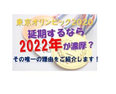 東京オリンピックを延期するなら2年後の2022年しかない!その唯一の訳とは?【新型コロナウイルスの影響】