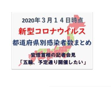 【3月14日時点最新】新型コロナウイルス都道府県別感染者数まとめ【安倍首相、五輪を無事予定通り開催したい】