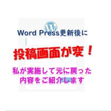 WordPress更新後、投稿画面がおかしくなった!元に戻すまでに私がやった事【ワードプレス、不具合】