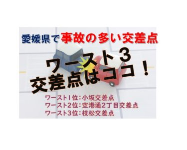 【時差式信号は事故フラグ】愛媛県で交通事故が多い交差点、ワースト3はココだ!【3カ所共松山市内】