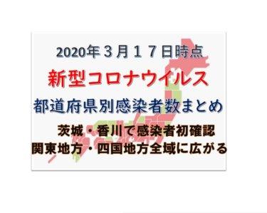 【3月17日時点最新】新型コロナウイルス都道府県別感染者数まとめ【茨城・香川で感染者確認、関東・四国全域に広がる】