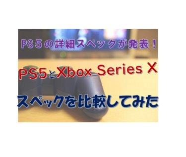 ついにPS5の仕様詳細が発表!Xbox Series Xのスペックと比較してみた【PS5ロード性能はPS4の100倍!】