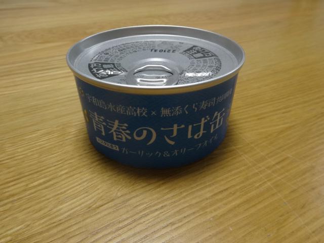 青春のさば缶