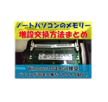 【Windows10では8G推奨】パソコンメモリー増設や交換方法と手順まとめ【ノートパソコン編】