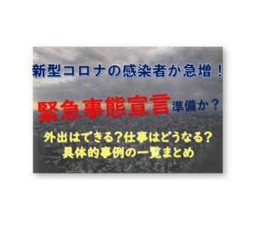 日本で緊急事態宣言が出されたら外出できるの?具体的事例の一覧まとめ【新型コロナウイルス】