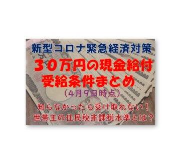 あなたは受け取れる?30万円現金給付金の受給条件まとめ【新型コロナウイルス緊急経済対策】