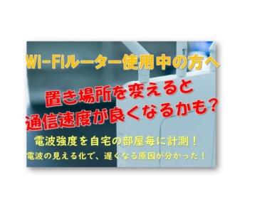 ネット速度が遅い人必見!Wi-Fiルーターを置く場所で通信速度が全然違う!オススメの置き場とは?