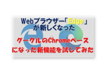 Webブラウザーの新Edgeが爆速に!グーグルのchromiumベースになった新機能を試してみた