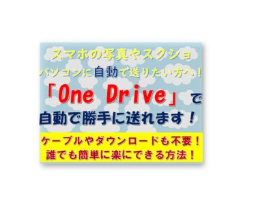 【2020年版最新】 スマホ写真やスクショを自動でパソコンに共有したい人は「OneDrive」!無料で誰でも出来る方法