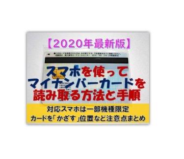 【2020年最新版】スマホでマイナンバーカードを使う為の読み取る手順と注意点まとめ【個人番号カード】