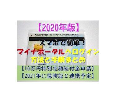 【2020年版】スマホでマイナポータルへログインする方法と手順まとめ【10万円特別定額給付金、個人番号カード】
