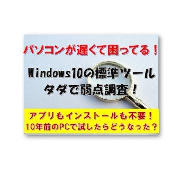 【メモリー増設で大幅上昇!】パソコン性能をWindows10標準ツールで調べる方法と手順まとめ【パソコン戦闘力】