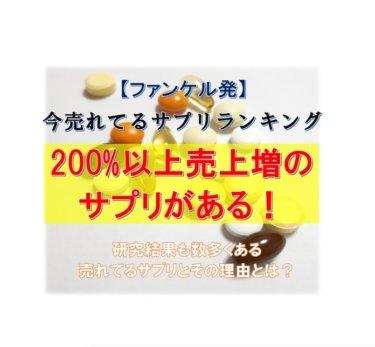【ファンケル発表】あるサプリの売上が前年同期比200%以上増!そのサプリと売れてる理由とは?【巣ごもりサプリ需要】