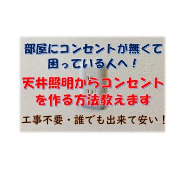引掛シーリング増改アダプタ1型/P