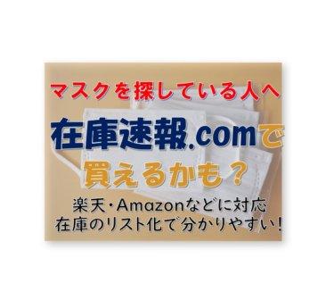 マスクをネットで買いたいなら「在庫速報.com」がオススメ!楽天やAmazonの在庫状況がリアルタイムで分かる!