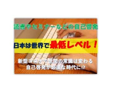 【生涯学習】日本人の自己啓発率は世界最低レベル!自分磨きと笑っていたらとんでもない事に!?