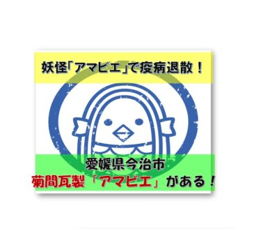 愛媛県菊間瓦で新型コロナウイルス退治!アマビエの瓦置物が話題に!【小泉製瓦の人形】