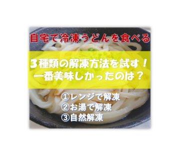 自宅で冷凍うどんを一番美味しく食べる方法はコレ!意外と差があった3種類のうどん解凍方法を試す!【オススメレシピ】