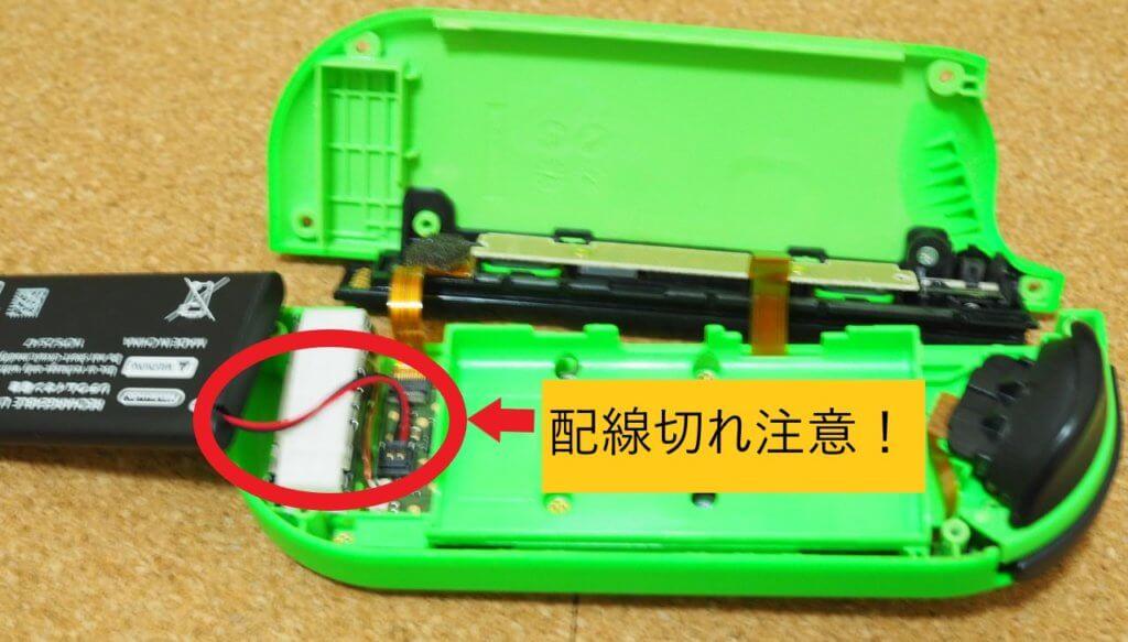 ニンテンドースイッチジョイコンスティック修理