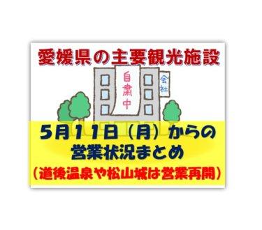 愛媛の主要観光施設営業状況