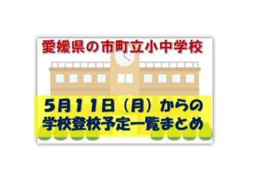 【5月8日時点】愛媛県の市町立小中学校と県立高校の11日以降の学校登校予定、市町村別一覧まとめ