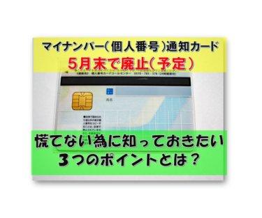 マイナンバー通知カードが2020年5月に廃止予定!慌てない為に知っておきたい3つのこと【個人番号カード】
