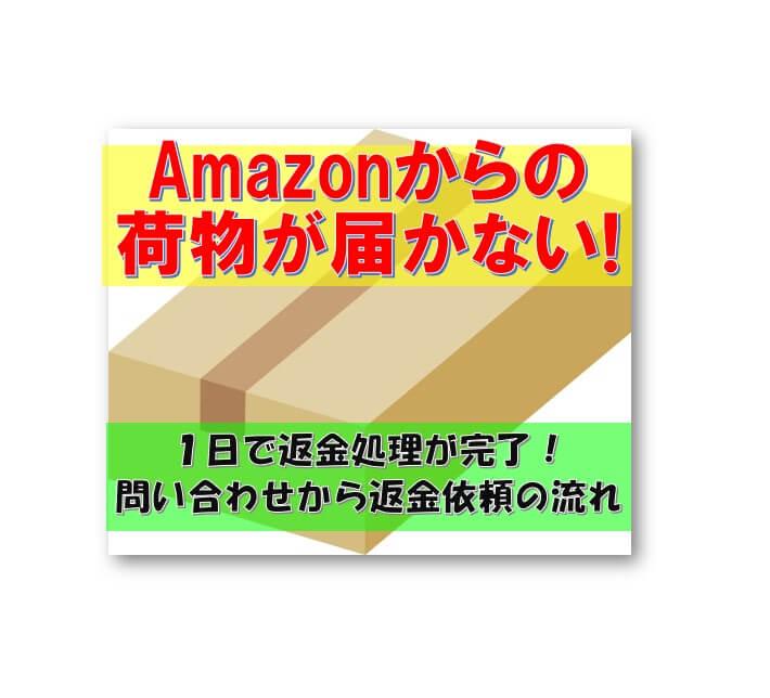 Amazon返金依頼