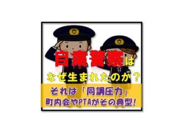 自粛警察という名の違法行為が多発!その原因は日本特有の「同調圧力」にある!