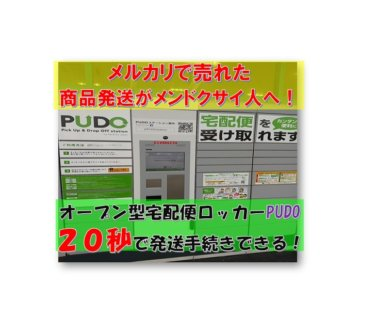 【メルカリ】コンビニ発送すらメンドクサイ人へ!PUDOから送れば誰にも会わずに20秒で手続き出来ます