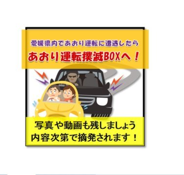 愛媛県内であおり運転に遭遇したら県警の「あおり運転撲滅BOX」に投稿!過去に摘発例有り!