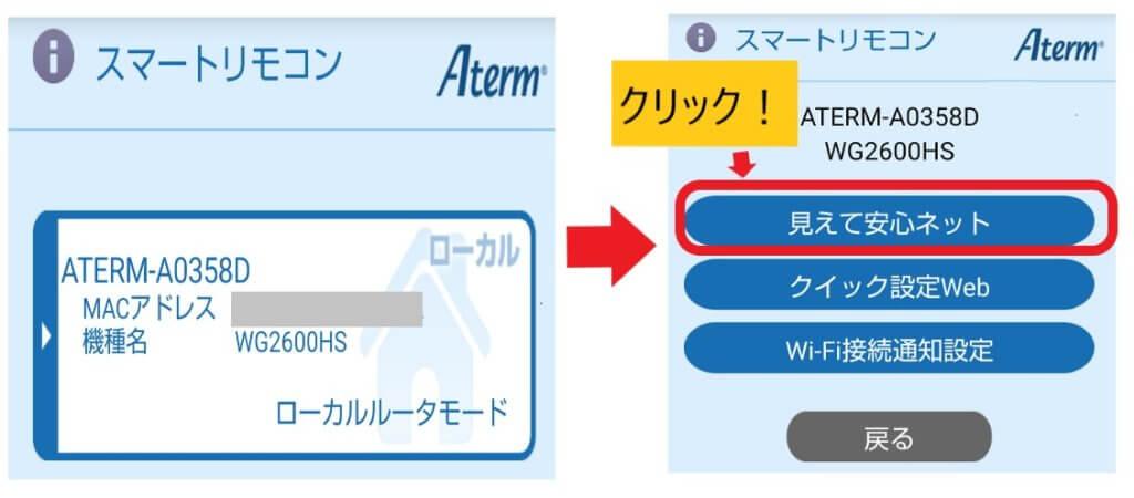 Wi-Fiルーター時間管理設定