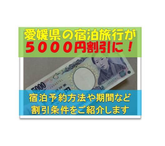 愛媛県宿泊5000円割引