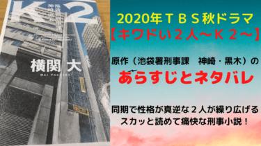 【あらすじとネタバレ】キワドい2人~K2~池袋署刑事課神崎・黒木~【横関大】2020年秋ドラマ