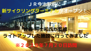 【しまなみ海道の拠点】JR今治駅にできた新サイクリングターミナル施設に行ってみた【貸出自転車】